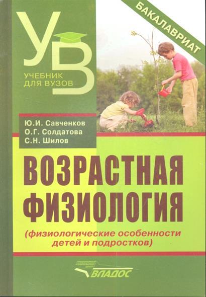 Возрастная физиология (физиологические особенности детей и подростков). Учебное пособие