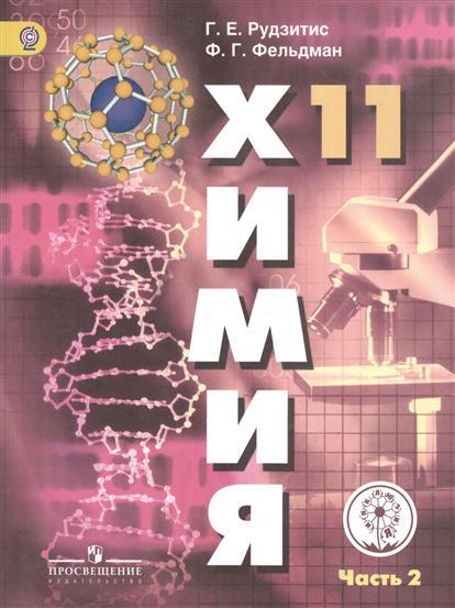 Химия. 11 класс. Базовый уровень. Учебник для общеобразовательных организаций. В двух частях. Часть 2. Учебник для детей с нарушением зрения