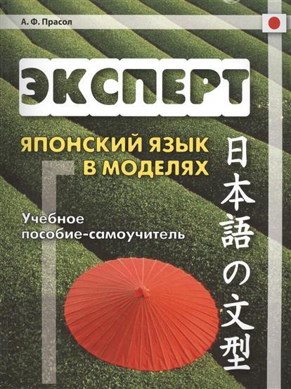 Прасол А. Эксперт. Японский язык в моделях: Учебное пособие-самоучитель куплю японский ямобур в хабаровске