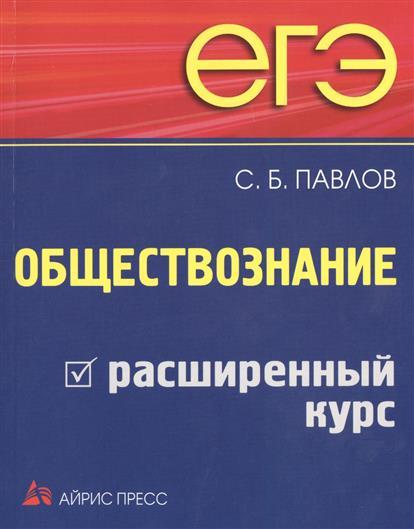 Маркин С. ЕГЭ. Обществознание. Расширенный курс обществознание курс лекций