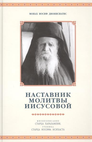 Иосиф Дионисиатис, монах Наставник молитвы Иисусовой. Жизнеописание Старца Харалампия Дионисиатского