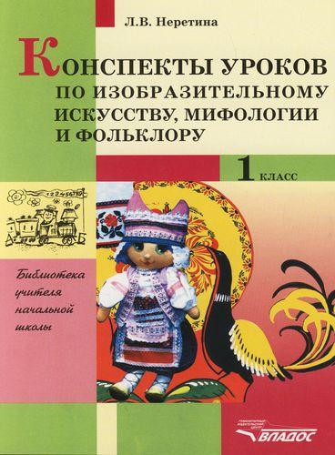 Конспекты уроков по изо. искусству мифологии и фольклору 1 кл.