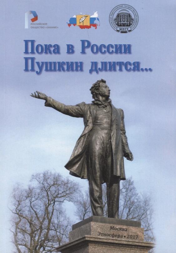Пока в России Пушкин длится… Материалы Всероссийского проекта