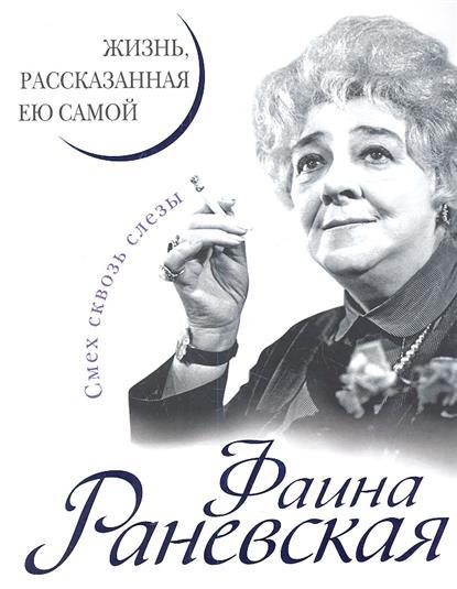 Раневская Ф. Фаина Раневская. Жизнь, рассказанная ею самой