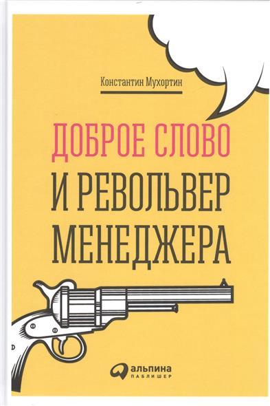 Мухортин К. Доброе слово и револьвер менеджера