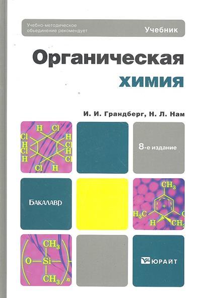 Грандберг И., Нам Н. Органическая химия Учеб. vi ham cm 03 or vi ham em 03
