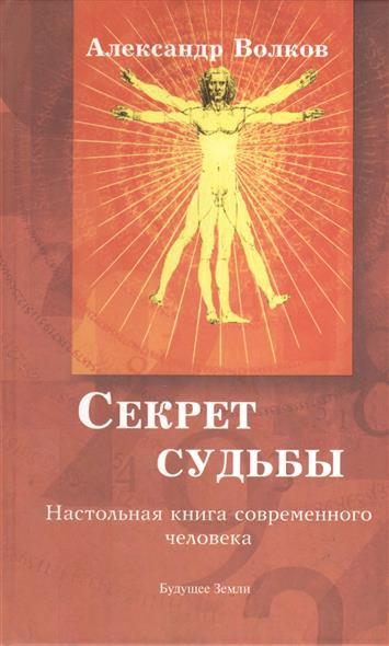 Волков А. Секрет Судьбы. Настольная книга современного человека