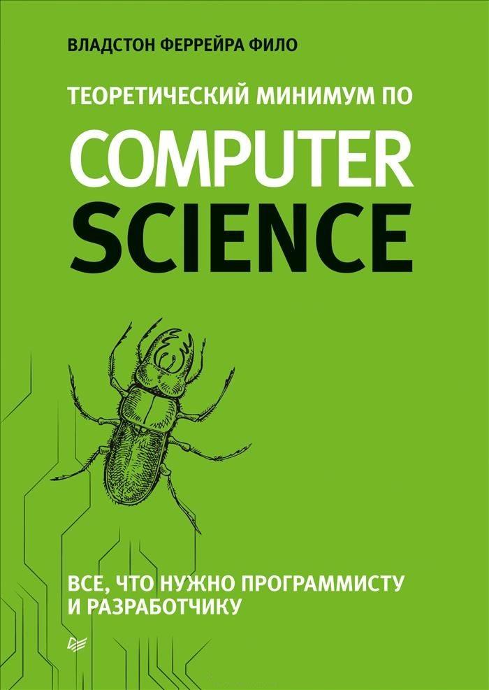 Феррейра Фило В. Теоретический минимум по Computer Science. Все, что нужно программисту и разработчику