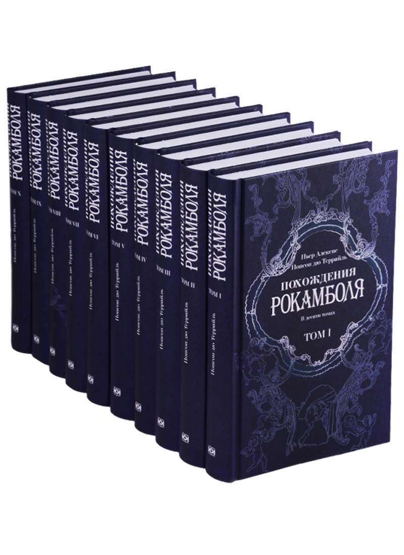 цена на Террайль П. Похождения Рокамболя. В десяти томах (комплект из 10 книг)