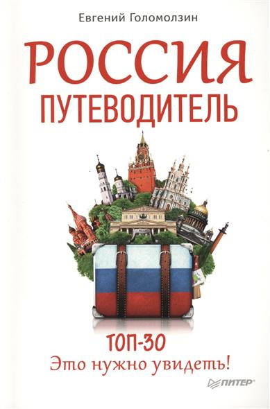 Голомолзин Е. Россия. Путеводитель ТОП-30. Это нужно увидеть! ISBN: 9785496011495 gaogaodi playing poker tactical hunting knife fixed stainless steel small straight knife survival knife
