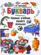 Букварь Первый учебник вашего малыша