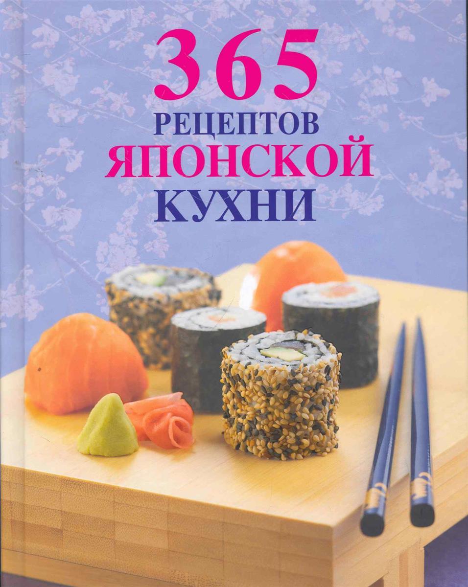 365 рецептов японской кухни отсутствует 365 рецептов японской кухни