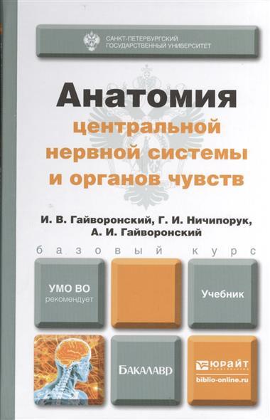 Анатомия центральной нервной системы и органов чувств. Учебник для бакалавров
