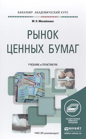 Михайленко М. Рынок ценных бумаг. Учебник и практикум в а галанов рынок ценных бумаг учебник