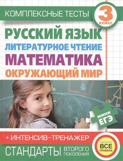 Комплексные тесты. 3 класс. Русский язык, литературное чтение, математика, окружающий мир + интенсив-тренажер
