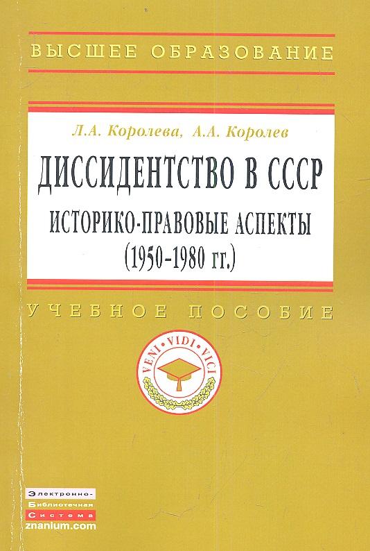 Диссидентство в СССР. Историко-правовые аспекты (1950-1980-е гг.). Учебное пособие
