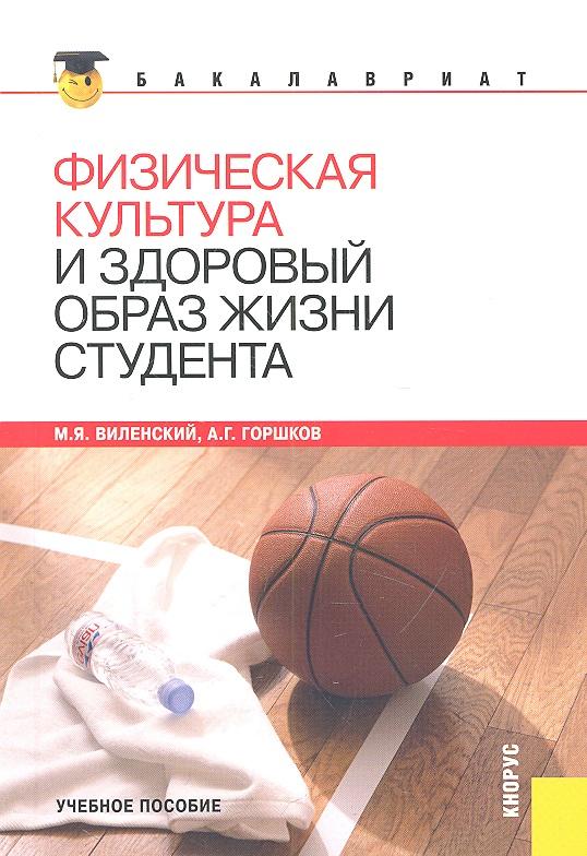 Виленский М., Горшков А. Физическая культура и здоровый образ жизни студента