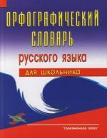 Орфографический словарь рус. яз. для школьника