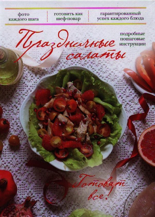 Савкова Р. Праздничные салаты. Подробные пошаговые инструкции