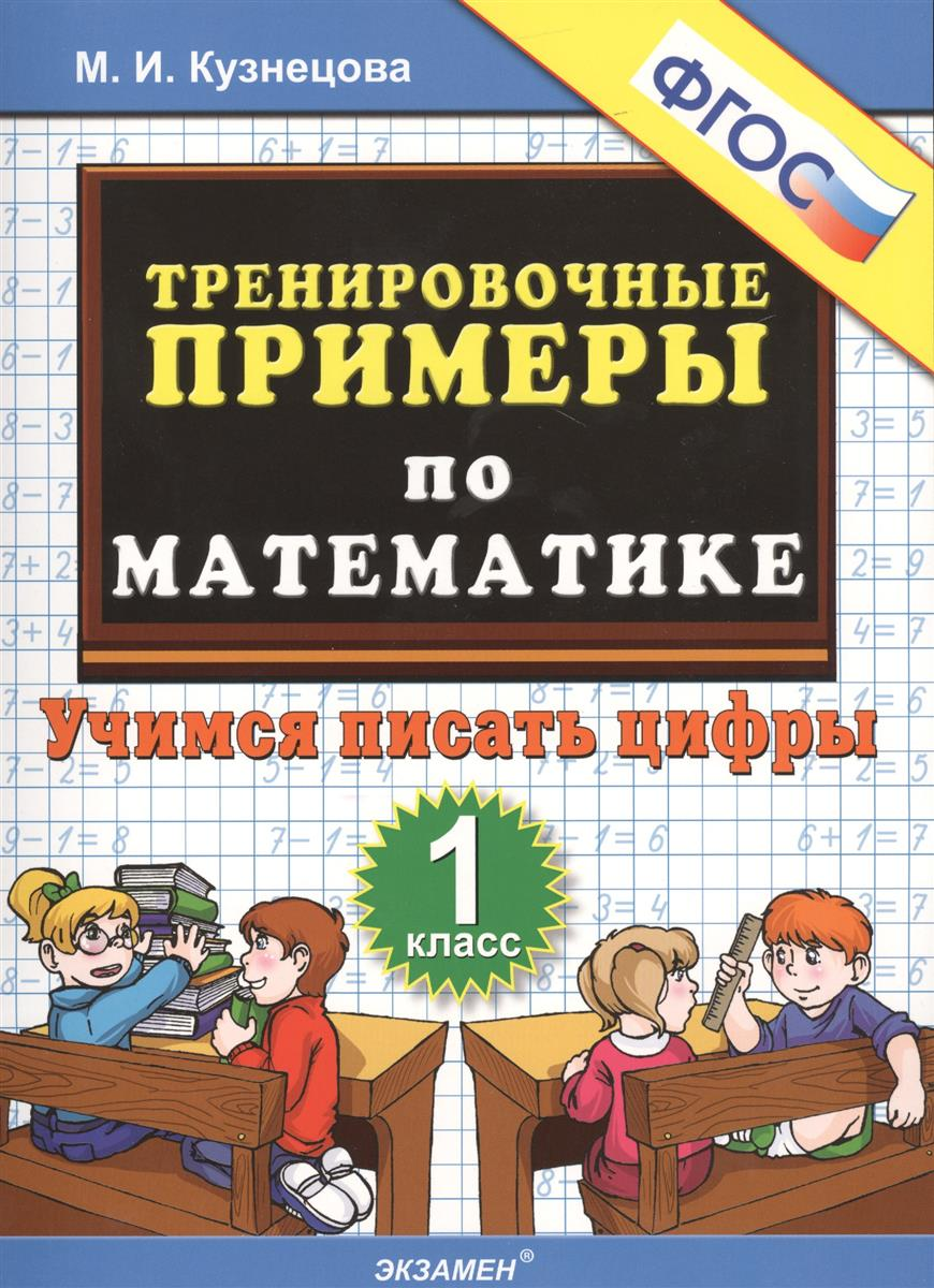 Тренировочные примеры по математике. 1 класс. Учимся писать цифры