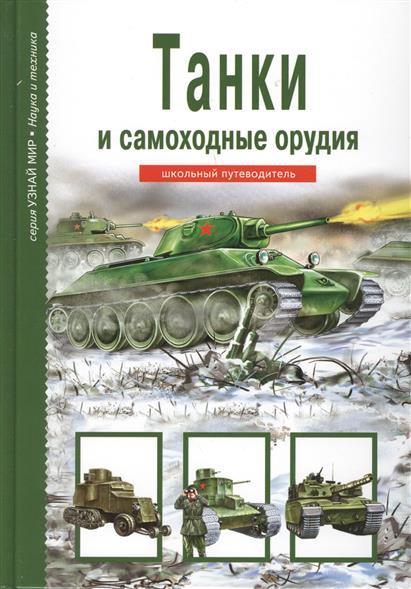 Танки и самоходные орудия Школьный путеводитель