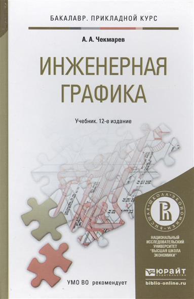 Инженерная графика. Учебник для  прикладного бакалавриата. 12-е издание, исправленное и дополненное