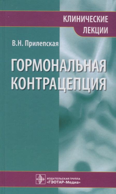 Прилепская В. Гормональная контрацепция. Клинические лекции