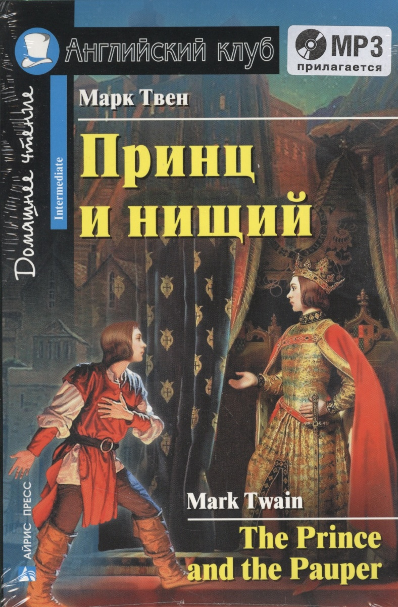 Твен М. Принц и нищий. The Prince and the Pauper. Домашнее чтение (+CD) twain m the prince and the pauper книга на английском языке