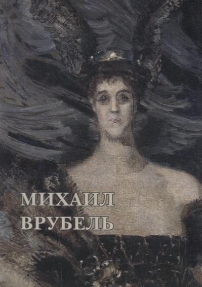 Михаил Врубель. Набор открыток