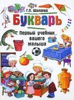 Шалаева Г. Букварь Первый учебник вашего малыша ISBN: 9785170600021 новиков с в первый учебник вашего малыша родная история