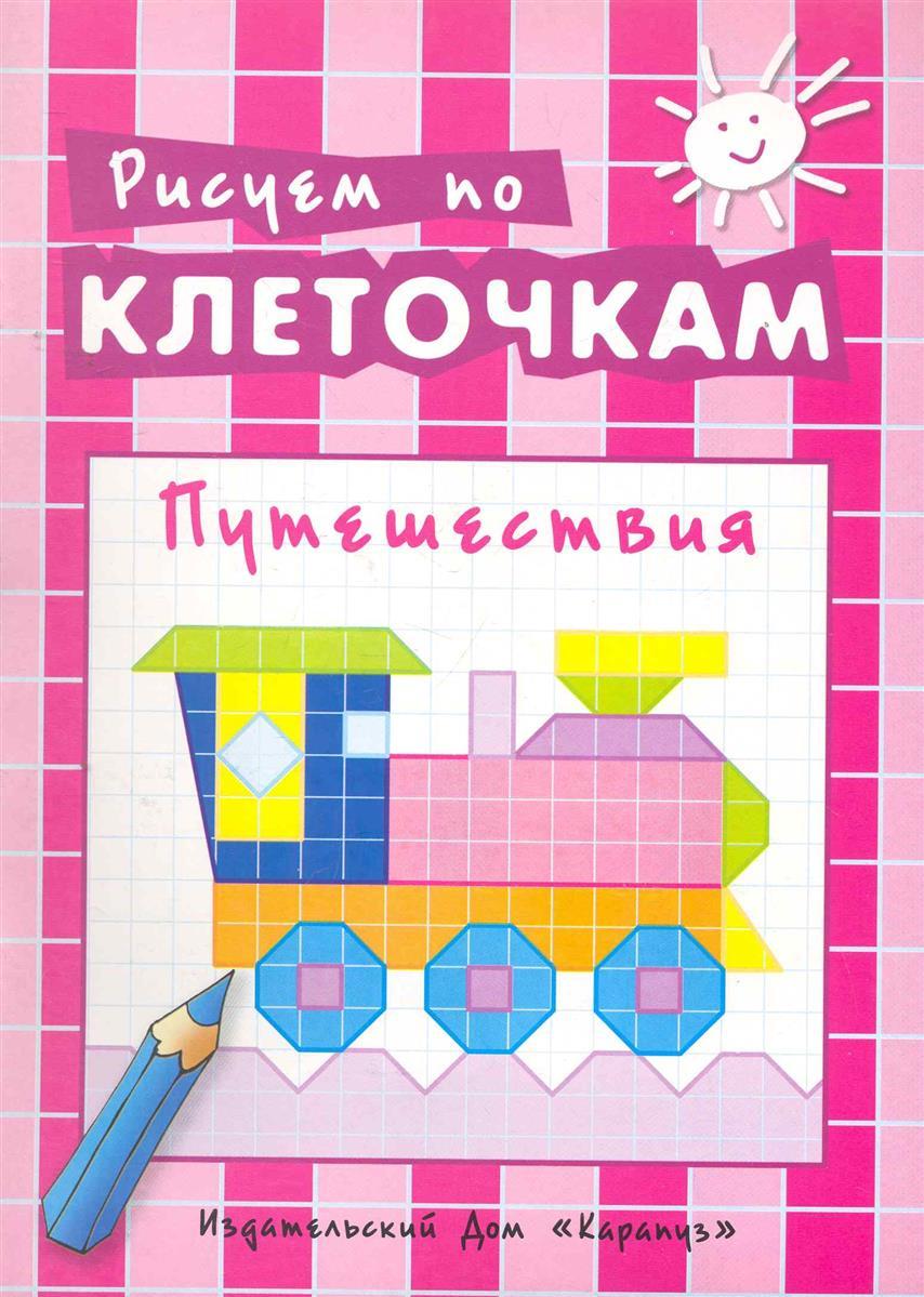 Савушкин С. (ред). Рисуем по клеточкам Путешествия