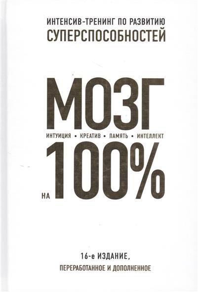 цена Кинякина О., Захарова Т., Лем П., Асоскова Ю. и др. Мозг на 100 %. Интеллект. Память. Креатив. Интуиция. Интенсив-тренинг по развитию суперспособностей
