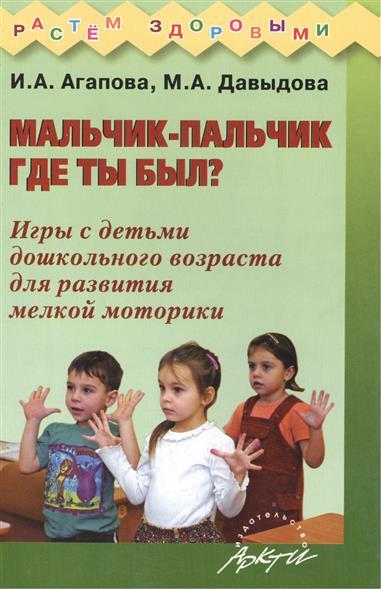 Мальчик-пальчик где ты был? Игры с детьми дошкольного возраста для развития мелкой моторики