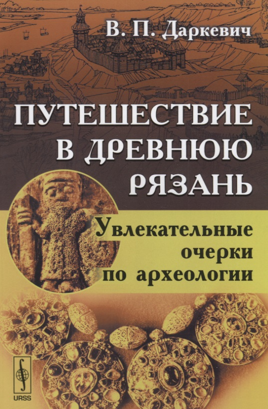Даркевич В. Путешествие в древнюю . Увлекательные очерки по археологии