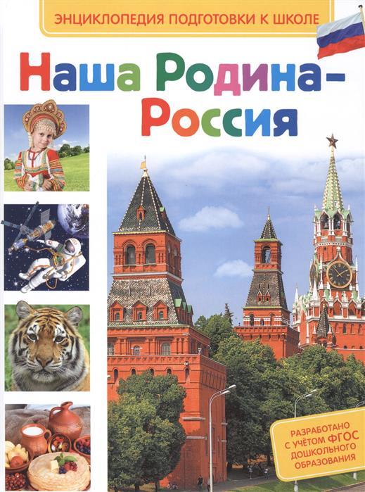 Киктев С., Редькина Т. Наша Родина - Россия стоимость