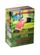 Большая энциклопедия лучших оздоровительных систем (комплект из 4 книг)