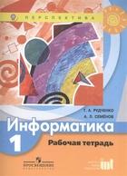 Информатика. 1 класс. Рабочая тетрадь
