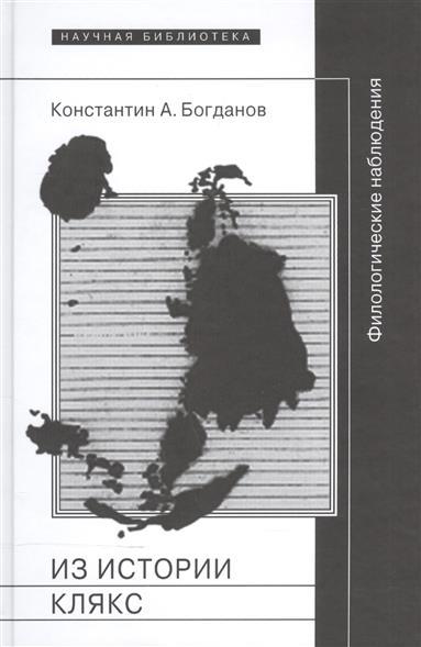 Богданов К. Из истории клякс. Филологические наблюдения с п микуцкий филологические наблюдения заметки и выводы по сравнительному языкознанию