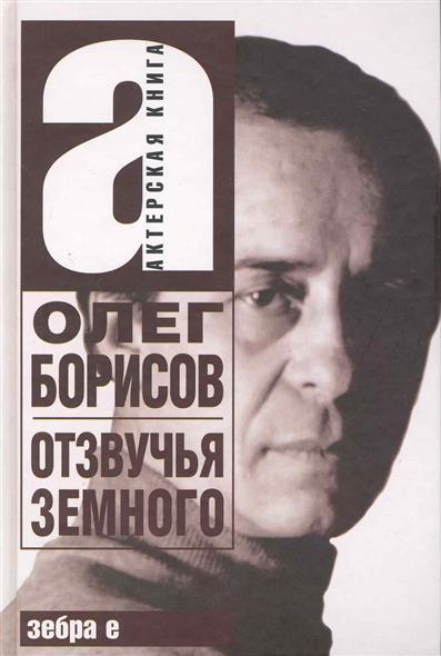 Олег Борисов Отзвучья земного
