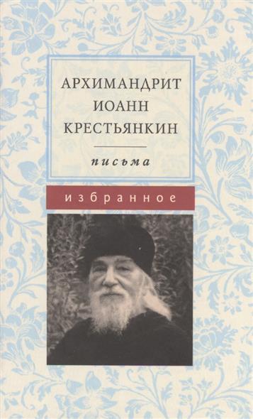 Архимандрит Иоанн (Крестьянкин) Письма. Избранное