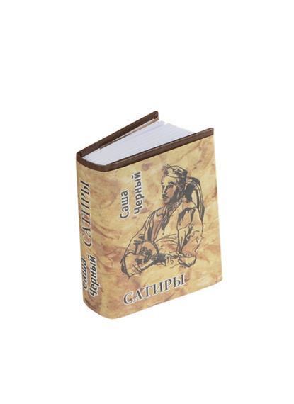 Черный С. Сатиры (миниатюрное издание) людмила петрушевская сказка с тяжелым концом миниатюрное издание