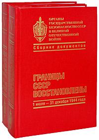 Органы гос. безопасности СССР в ВОВ 2тт