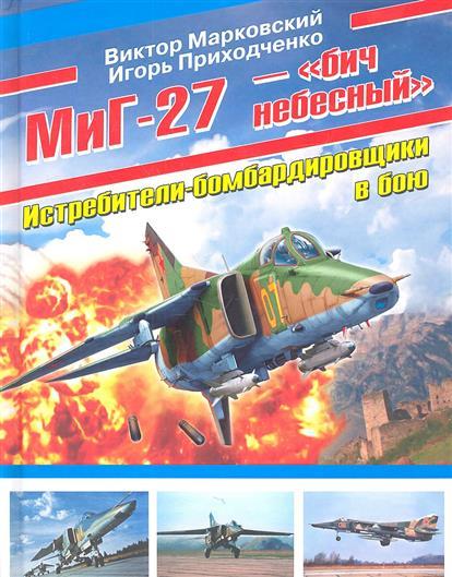 """МиГ-27 - """"бич небесный"""". Истребители-бомбардировщики в бою"""