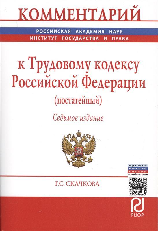 Скачкова Г. Комментарий к Трудовому Кодексу Российской Федерации (постатейный)