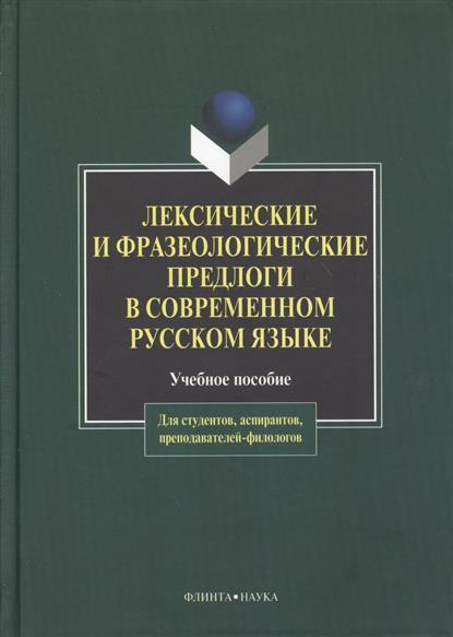 Лексические и фразеологические предлоги в совр. рус. яз.