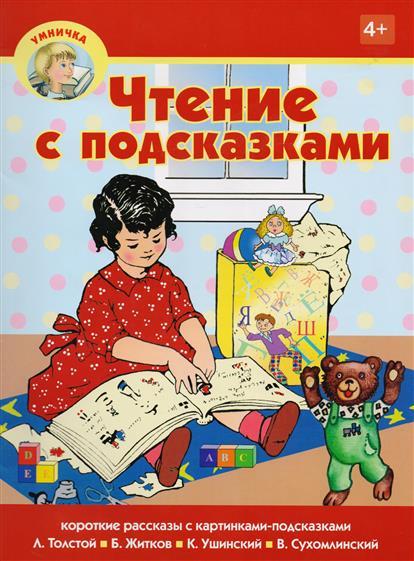 Вагурина Л. (сост.) Чтение с подсказками вагурина л сост читаем на ночь сказки