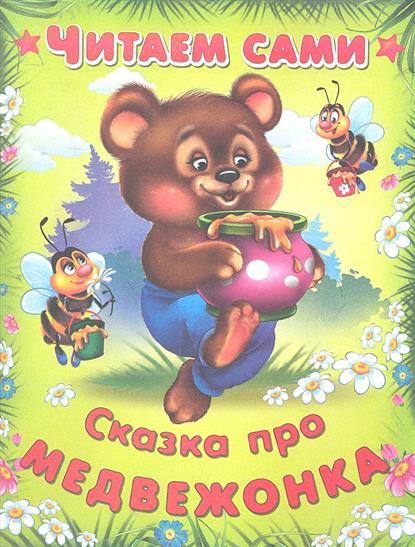 Дмитриева О.: Сказка про медвежонка