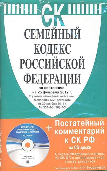 Семейный кодекс Российской Федерации по состоянию на 25 февраля 2012 г. С учетом изменений, внесенных Федеральными законами от 30 ноября 2011 № 351-ФЗ, № 363-ФЗ