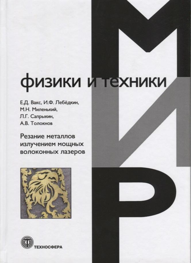 цены Вакс Е., Миленький М., Сапрыкин Л. Резание металлов излучением мощных волоконных лазеров