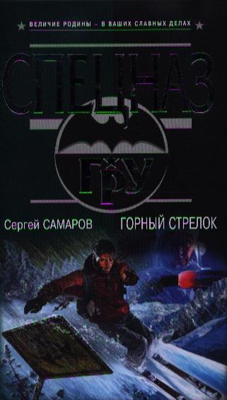 Самаров С. Горный стрелок самаров с оружие монстр